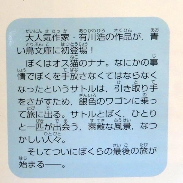 有川浩『旅猫リポート』