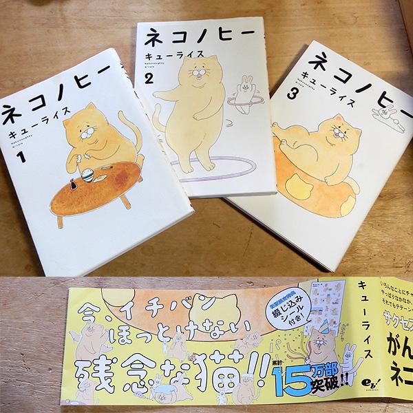 キューライス『ネコノヒー』1~3巻