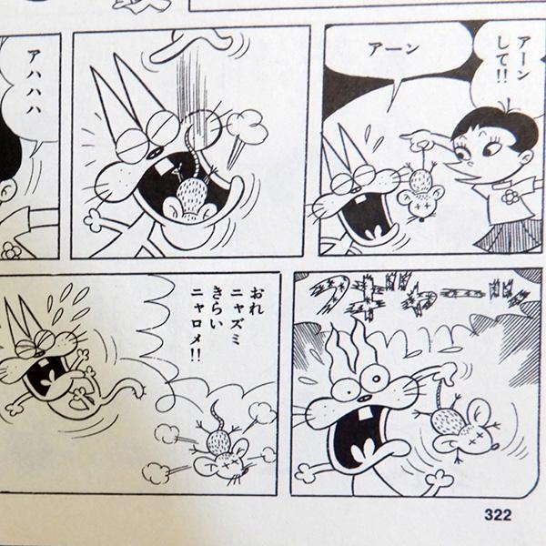 赤塚不二夫『もーれつア太郎』『ニャロメ!!』