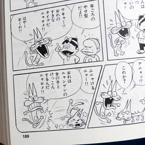 赤塚不二夫『ニャロメ!!』
