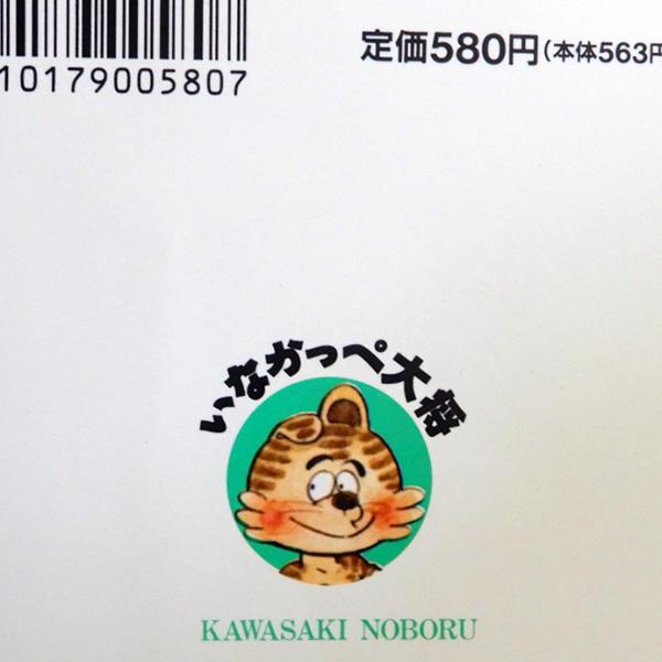 川崎のぼる『いなかっぺ大将』
