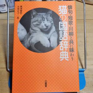 『猫の国語辞典』