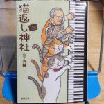 山下洋輔『猫返し神社』