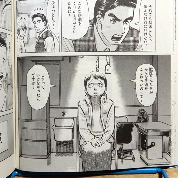 『しっぽの声』第9巻 作画:ちくやまきよし