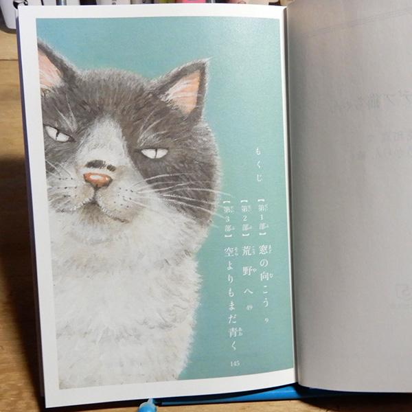 文・早見和真、絵・かのうかりん『かなしきデブ猫ちゃん』