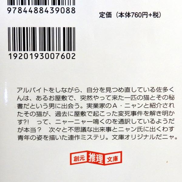 松尾由美『ニャン氏の事件簿』