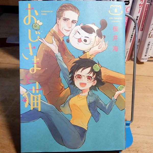 桜井海『おじさまと猫』第8巻