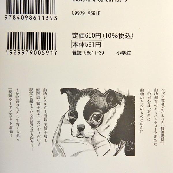 『しっぽの声』第10巻 作画:ちくやまきよし、原作:夏緑